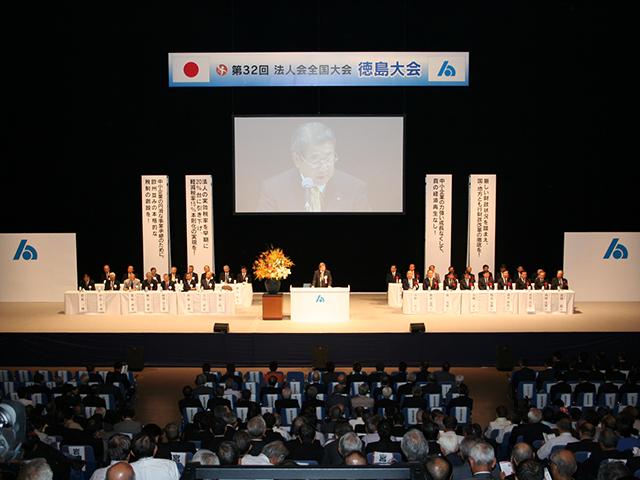 第32回 法人会全国大会(徳島大会)