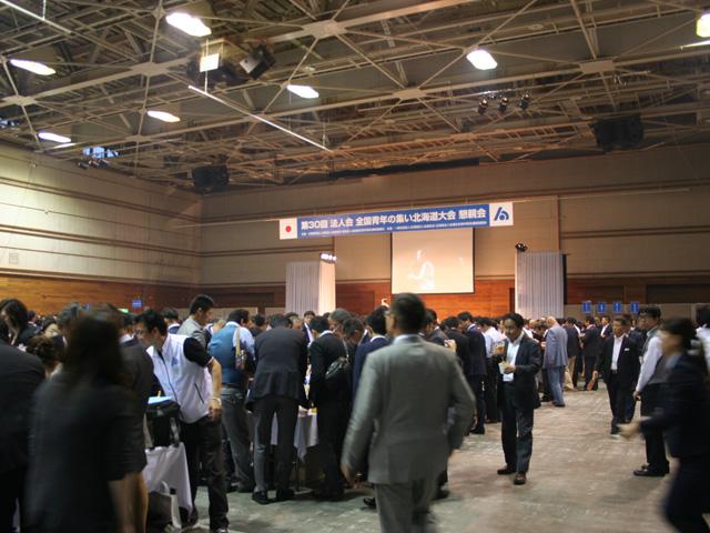 全法連法人会全国大会青年の集い「北海道大会」