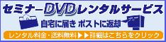 セミナーDVDレンタルサービス