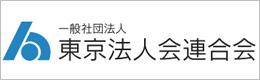 東法連特定退職金共済会
