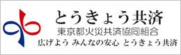 東京都火災共済協同組合